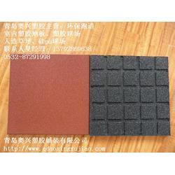 奥兴塑胶铺装(图)|橡胶地砖厂家|招远橡胶地砖图片