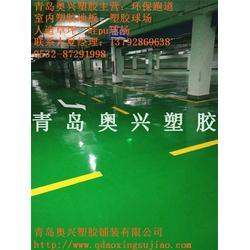 环氧地坪漆_奥兴塑胶铺装(在线咨询)_枣庄环氧地坪图片