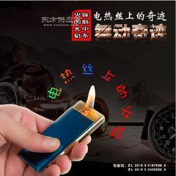 豪哲USB一键电气合用充电防风打火机 USB电子点烟器冰面电弧图片