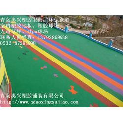 临朐塑胶跑道|奥兴塑胶铺装(在线咨询)|学校塑胶跑道图片