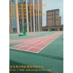 淄博塑胶跑道|塑胶跑道铺装厂家|奥兴塑胶铺装图片