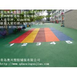 曲阜塑胶跑道_奥兴塑胶铺装(在线咨询)_幼儿园塑胶跑道图片