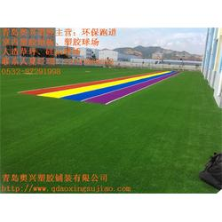青岛幼儿园人造草坪|奥兴塑胶铺装|幼儿园人造草坪施工图片