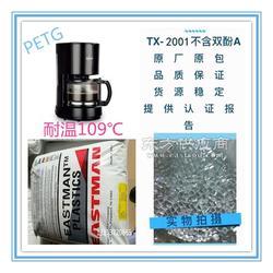 咖啡机专用料PCTG TX2001 高透明 食品级