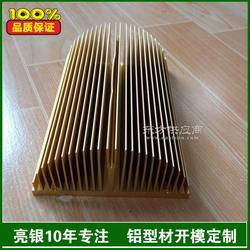 散热器铝型材定制加工厂家 亮银图片