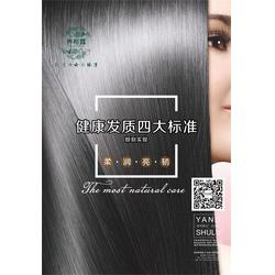 头皮护理洗发水厂家_河北洗发水厂家_养枢露(查看)图片