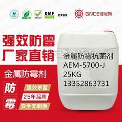 金属防霉喷剂AEM-5700J,用于金属制品防霉图片