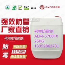 佳尼斯佛香防霉剂AEM-5700FX用于产品预防和保护产品不会霉变图片