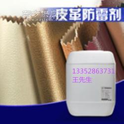 佳尼斯皮革防霉剂AEM-5700PF-3,用于皮革预防发霉图片