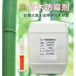 佳尼斯竹木防霉剂AEM-5700-1,用于澳门金沙娱乐平台预防和防止防霉图片