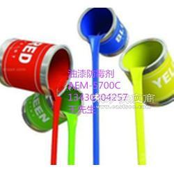 佳尼斯油漆防霉剂AEM-5700C,用于油性溶剂涂料等产品预防发霉图片