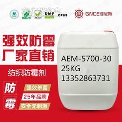 纺织防霉剂AEM-5700-30图片