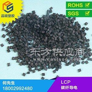 防静电泛用塑料LCP导电塑料液晶高分子聚合物图片