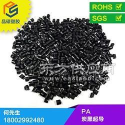 导电PPA/碳纤、炭黑导电ppa,耐高温、耐磨尼龙图片