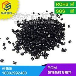 导电防静电工程塑料POM聚甲醛图片