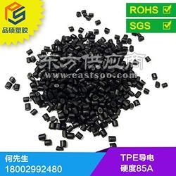 防静电热塑性弹性体TPE\TPR图片