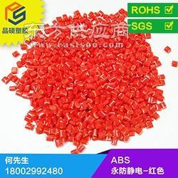 导电防静电工程塑料 ABS丙烯晴-丁二烯-苯乙烯共聚物图片