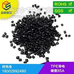 TPE永久防静电本色 AEE-H800图片