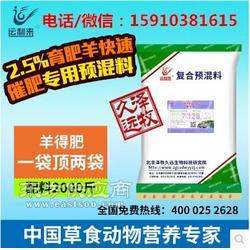 育肥羊抗尿结石专用预混料图片