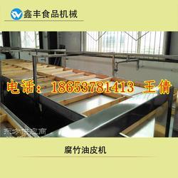 腐竹机操作简单 腐竹油皮机的 腐竹机的规格齐全图片