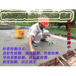 抹灰砂浆放射性检测服务图片