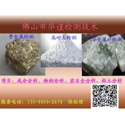 花岗岩抗折强度检测-矿石性能检测图片