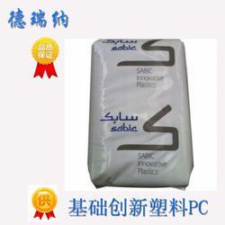 PC基础创新塑料(美国)123R-111耐低温 冲击改性图片