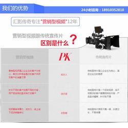 企业宣传片文案_宣传片_汇影传奇(查看)图片