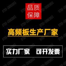 沉银工艺高频板-隆畅兴厂家(在线咨询)高频板图片
