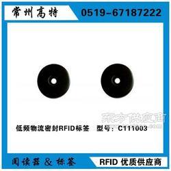 低频物流密封RFID标签