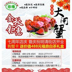 阳澄湖大闸蟹多少钱一斤,珍缘水产大闸蟹,高青大闸蟹图片