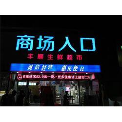 光明兴(图)、led发光字制作、连江发光字图片