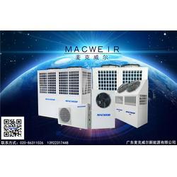 桃城区超低温热泵-麦克威尔新能源-超低温热泵技术图片