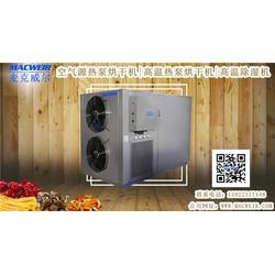辣椒热泵烘干机-麦克威尔(在线咨询)正安热泵烘干机图片