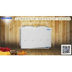 空气能热泵-空气能热泵供应商-广东麦克威尔(优质商家)图片