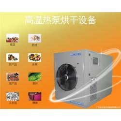 云南空气能烘干机-麦克威尔新能源-云南空气能烘干机代理图片
