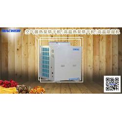 麦克威尔新能源(图)_空气能烘干机机组_空气能烘干机图片