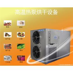 烘干机、麦克威尔新能源、空气能烘干机图片