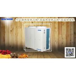 家用超低温烘干机-超低温烘干机-MACWEIR(查看)图片