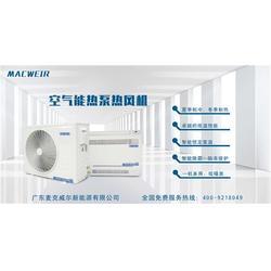 超低温热泵-恒温机-MACWEIR(优质商家)图片