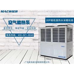 麦克威尔新能源(图)-四川超低温空气能厂家-四川超低温空气能图片