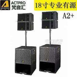 线阵音响婚庆演出音箱18寸大功率有源远程音箱 专业舞台音响套装图片