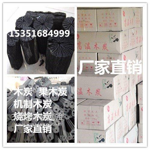 昊鑫木炭厂家大量出售4图片