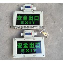 防爆标志疏散指示灯诱导灯BYY/安全出口左向右向防爆逃生指示灯图片