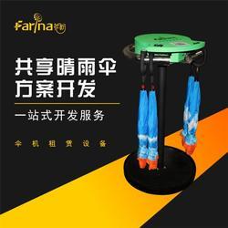 淮安共享雨伞_法瑞纳共享雨伞好_共享雨伞设备图片