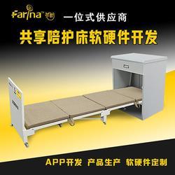 延安共享陪护床-法瑞纳共享陪护床-共享陪护床厂图片