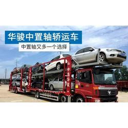 武汉骏鑫汽车、中置轴轿运车生产厂家、黄石中置轴轿运车图片