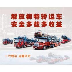 仙桃轿运车-轿运车公告-武汉骏鑫汽车(优质商家)图片