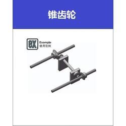 江苏米思米锥齿轮厂家-米思米锥齿轮-专业替代米思米锥齿轮厂家图片