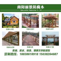 丽景防腐木定做应用广-唐河防腐木木屋图片